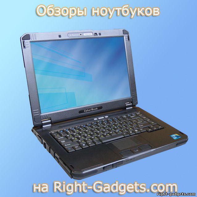 Внешний вид CyberBook-S864-800