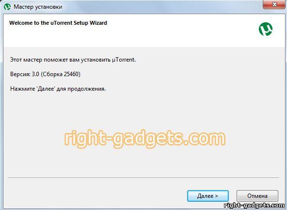 Установка программы utorrent 3.0