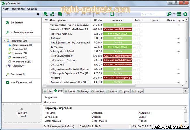 Интерфейс программы utorrent 3.0
