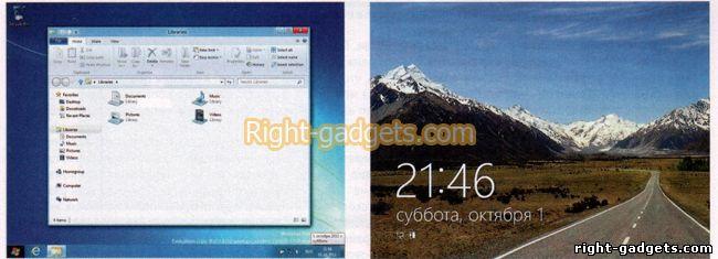 Рабочий стол Windows 8 ч.2